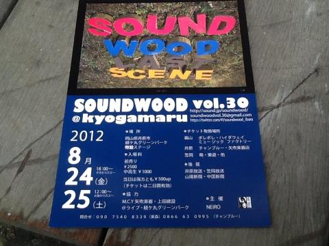20120813-011528.jpg